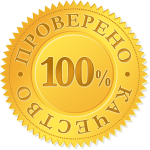 leybl_100_kachestvo