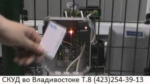 Sistema kontrolya dostupa Doorhan vo Vladivostoke