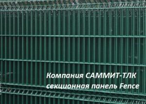 секционная панель САММИТ-FENCE